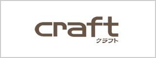 クラフト(新栄工業)